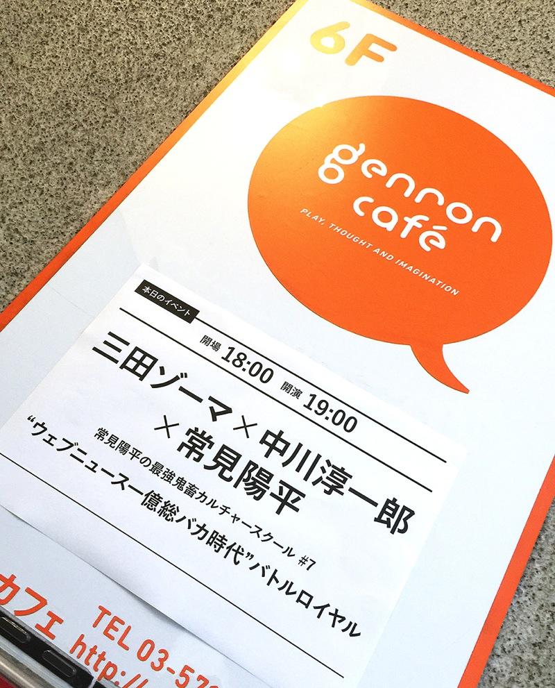 genroncafe.JPG