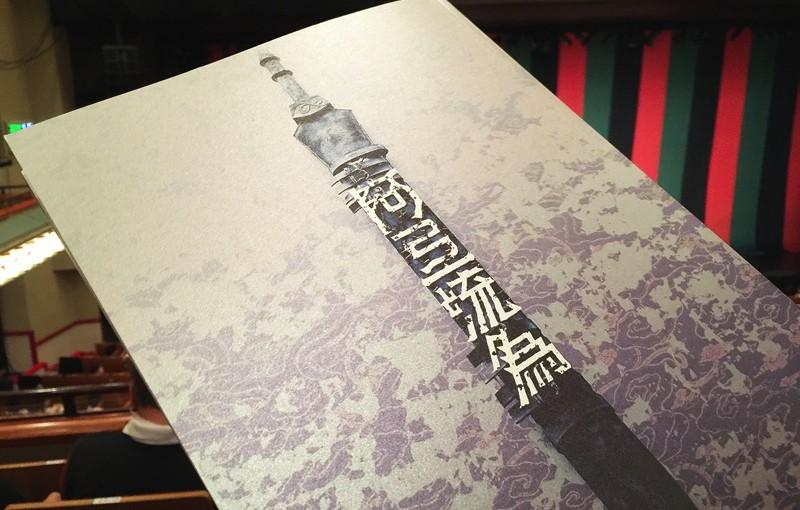 歌舞伎NEXT『阿弖流為』を観てきました!至高のエンタメがそこにありました。