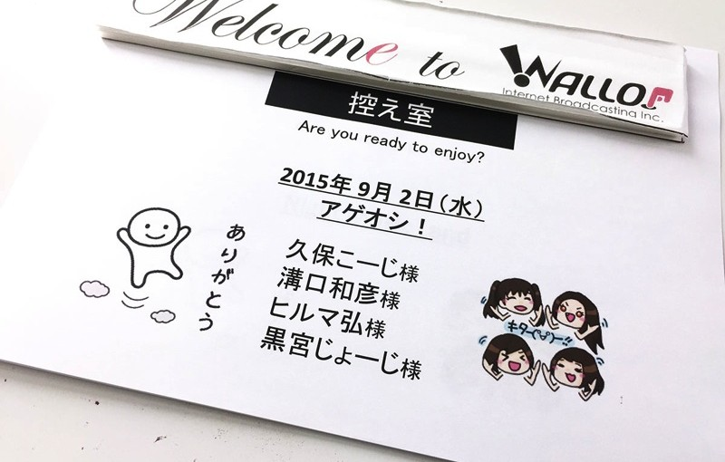 『アゲオシ!』第3回&松岡英明さんライブ!