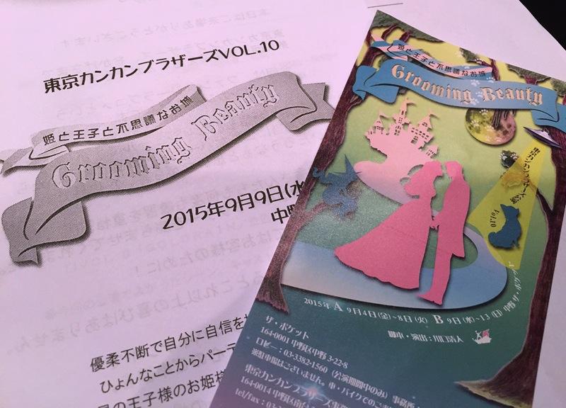 相沢まき 舞台 東京カンカンブラザーズ
