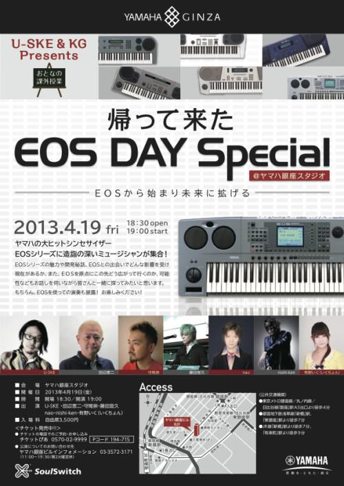 EOS_130303