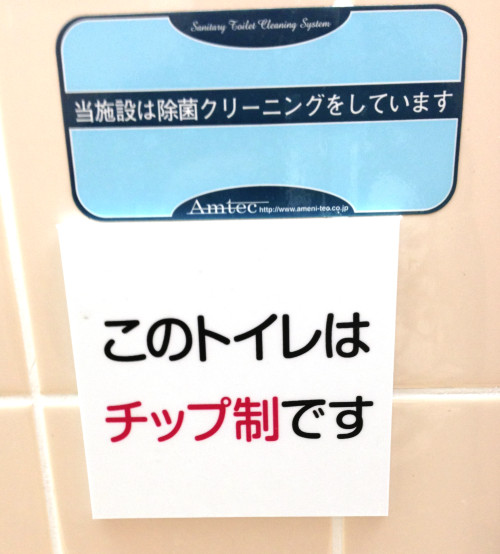 チップ制 トイレ