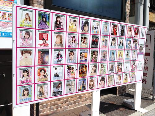 AKB48選挙ポスター カフェ