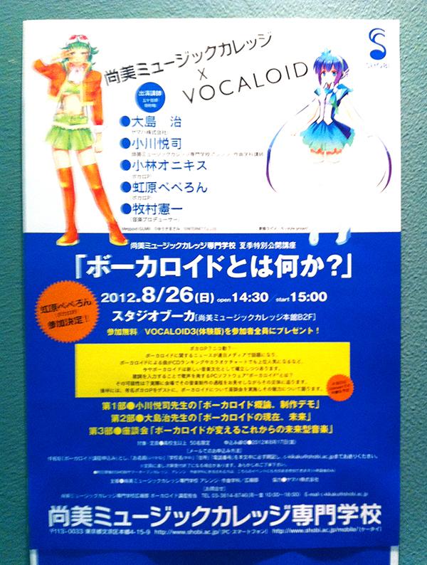 SHOBI × VOCALOID 「ボーカロイドとは何か?」に行ってきました!