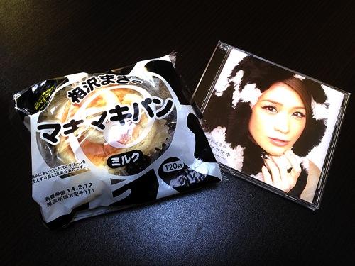 相沢まき CD デビュー マキマキマキ