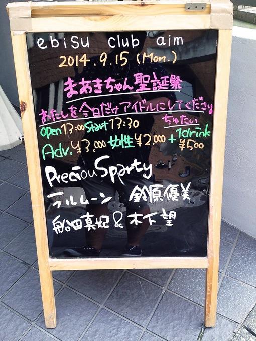 船田真妃 誕生日 イベント