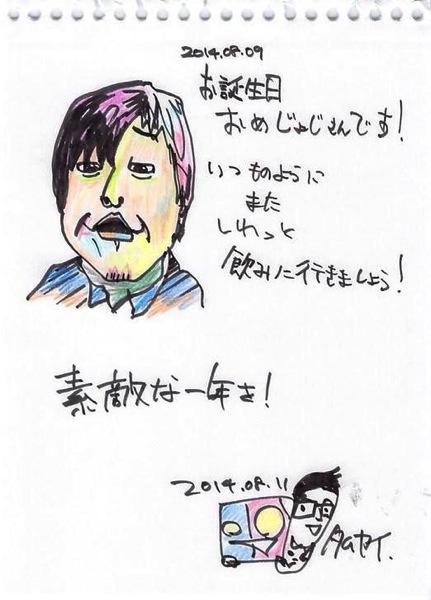 常時系 タムカイ イラスト