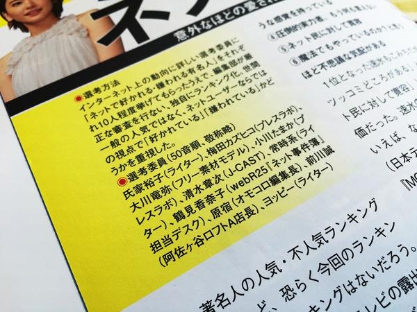 NEWSポストセブンマガジン 選考委員 常時系