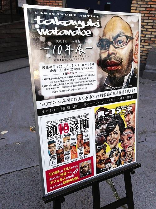 渡辺孝行 個展